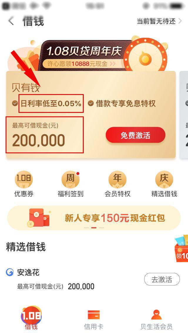 靠谱口子最高申请20万额度   贝店贝贷真的可以贷了